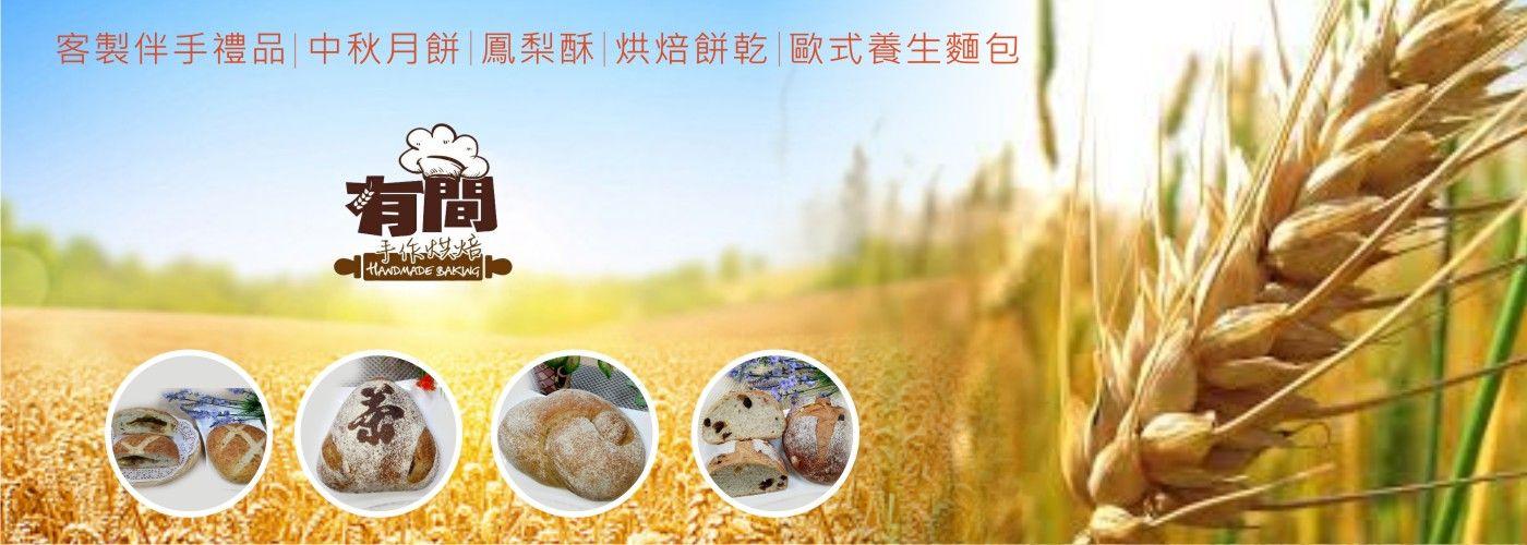 【有間手作烘焙坊】客製伴手禮品 中秋月餅 鳳梨酥 烘焙餅乾 養生歐式麵包
